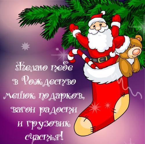 Текст открытка с рождеством на английском языке